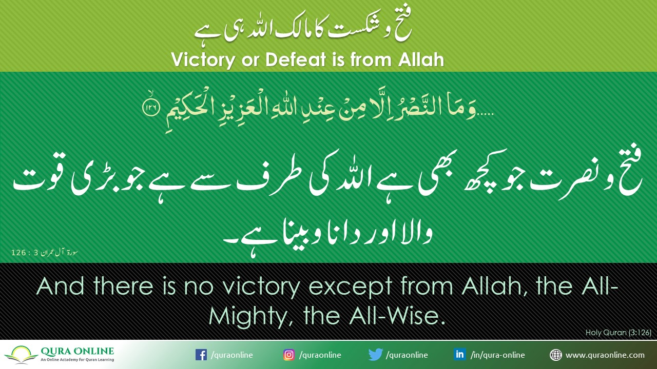 Victory or Defeat is from Allah
